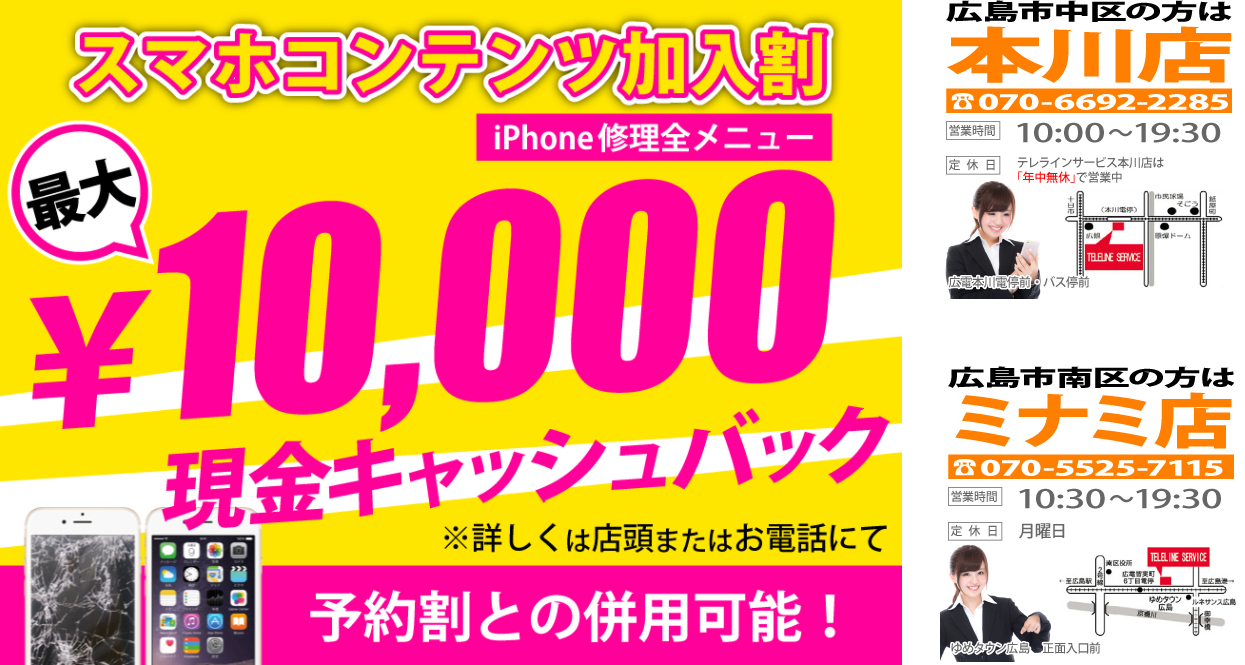 iPhone修理のことなら何でもご相談ください