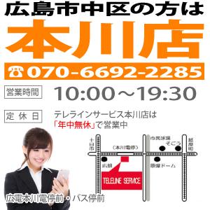 iPhone修理のテレラインサービス本川店