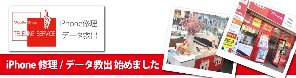 テレラインサービス本川店はiPhone修理・携帯買取も始めました