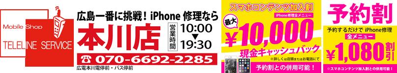 iPhone修理やデータ救出なら広島のテレラインサービス